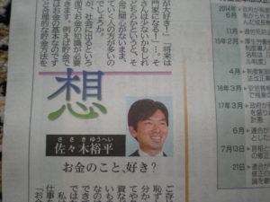 中国新聞 佐々木裕平 ファイナンシャルプランナー