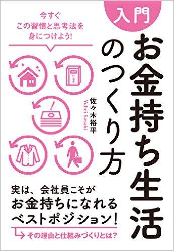 佐々木裕平 入門お金持ち生活のつくり方 著書 マネースクール