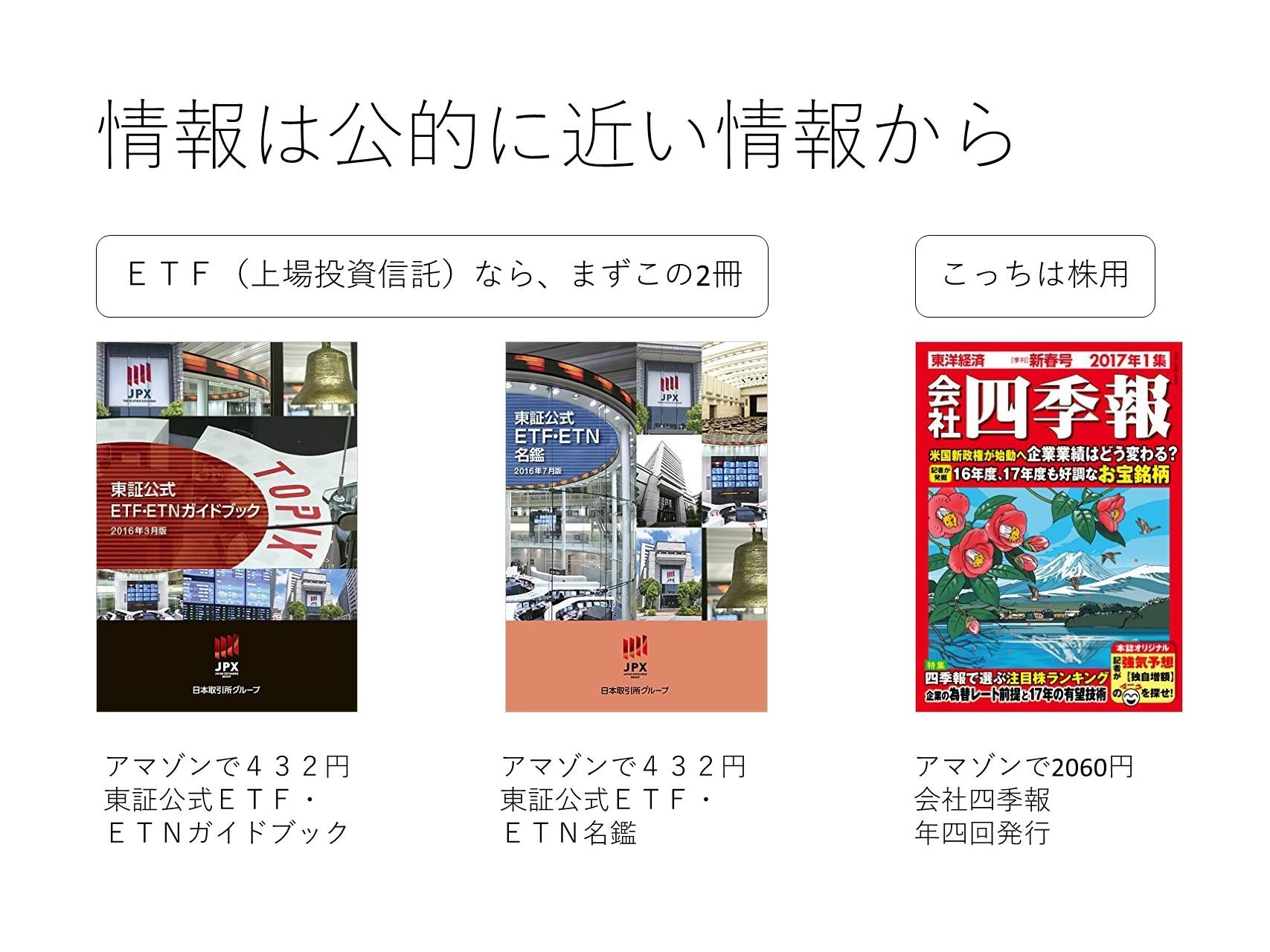 東証公式ETF(上場投資信託)名鑑とガイドブック