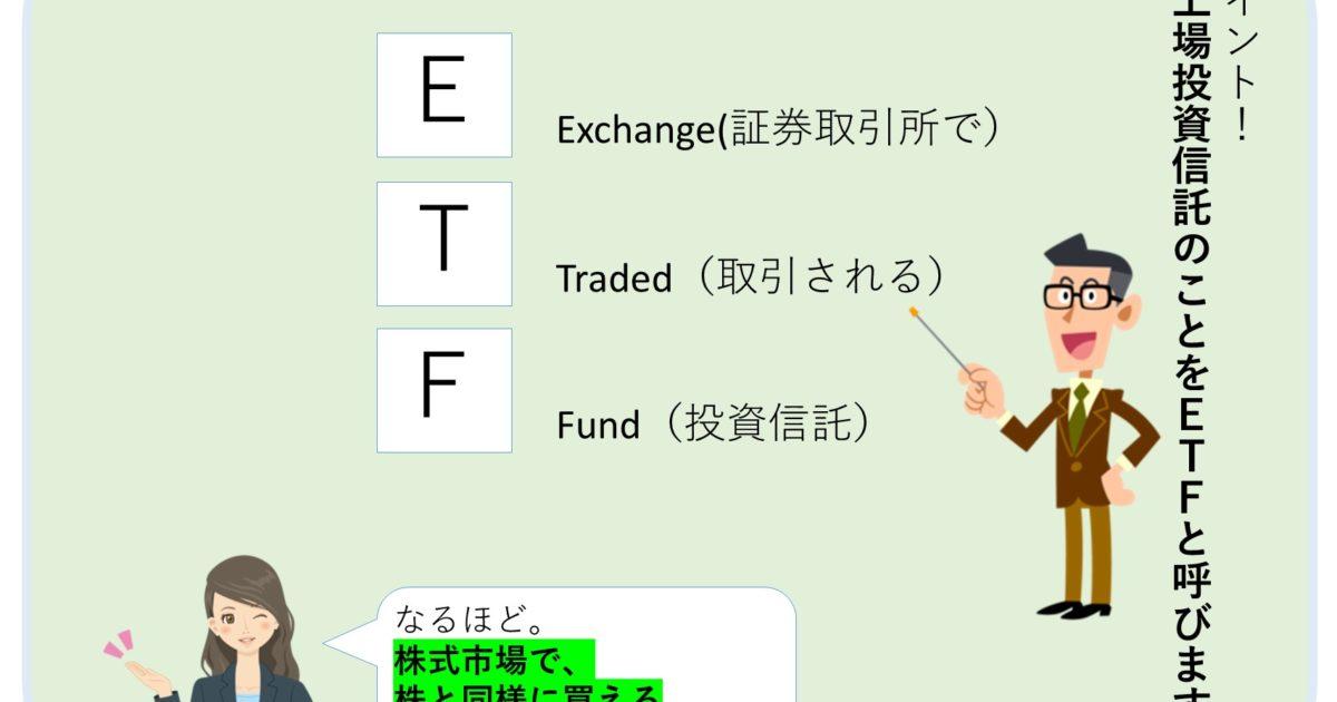 ETF(上場投資信託)の解説