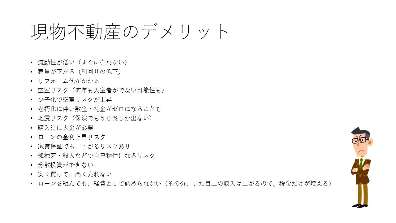 広島 ファイナンシャルプランナー 投資相談