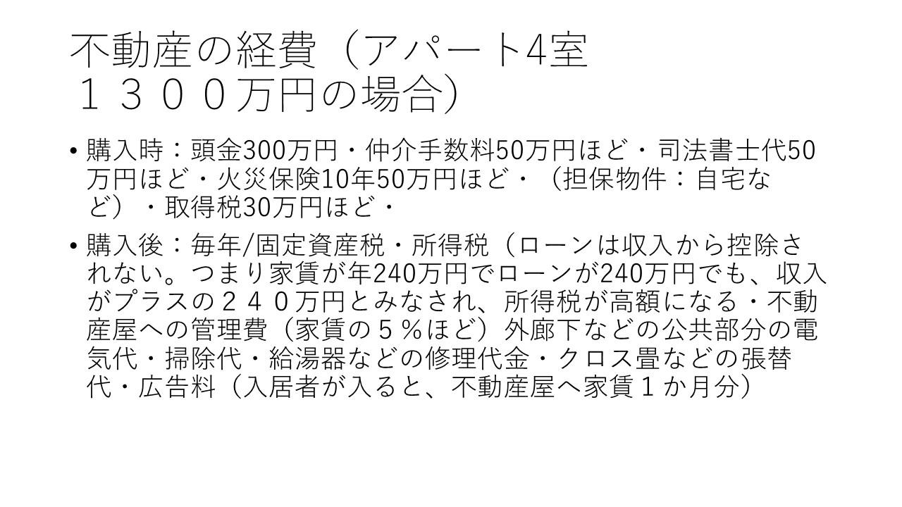 広島 不動産投資セミナーの経費を考える