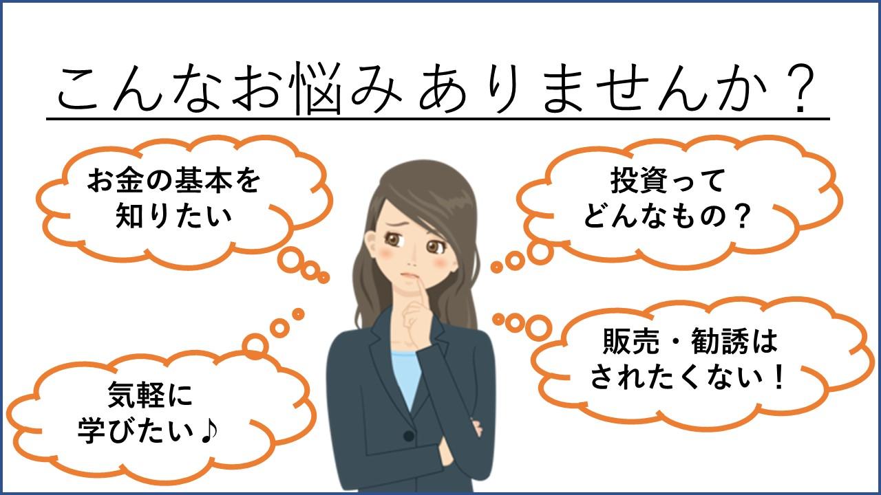 広島の投資セミナー
