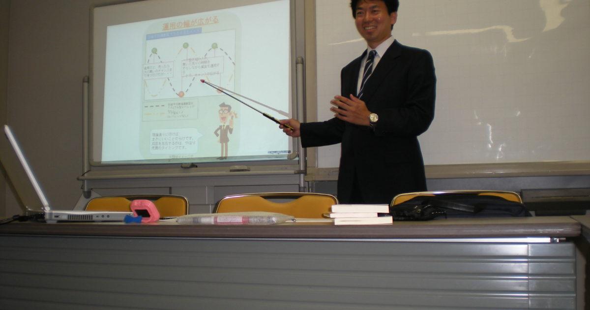 広島投資セミナー