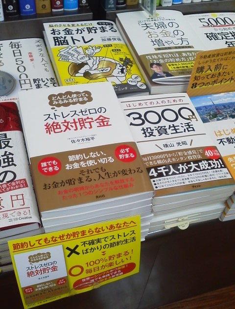 作家になる方法 広島 ファイナンシャルプランナーの年収