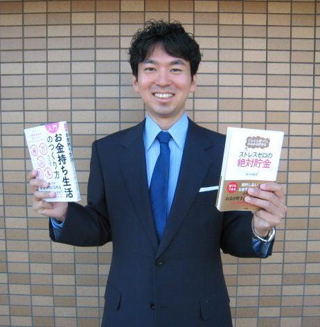 広島のファイナンシャルプランナー佐々木裕平