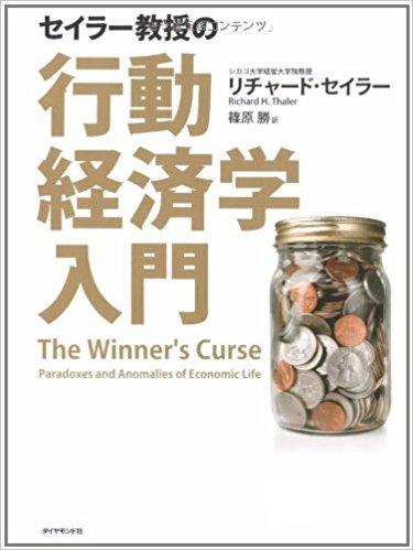 行動経済学おすすめ本