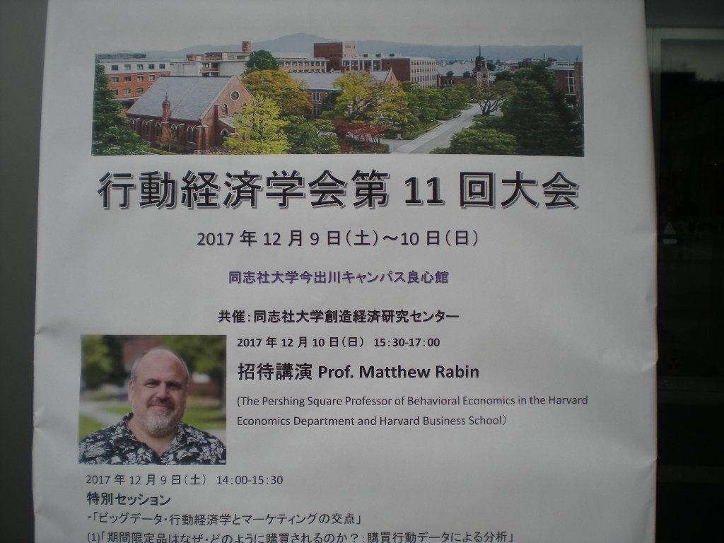 行動経済学 11回学会