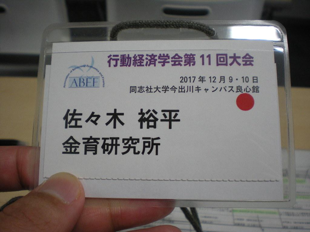 行動経済学 学会