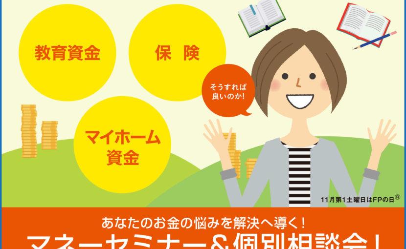 日本 fp 協会