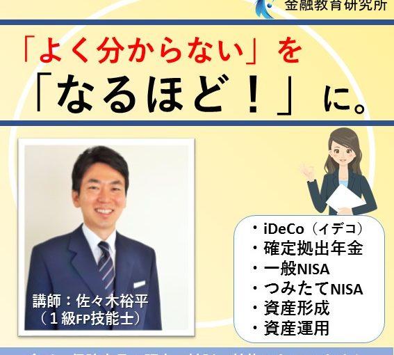 投資セミナー広島