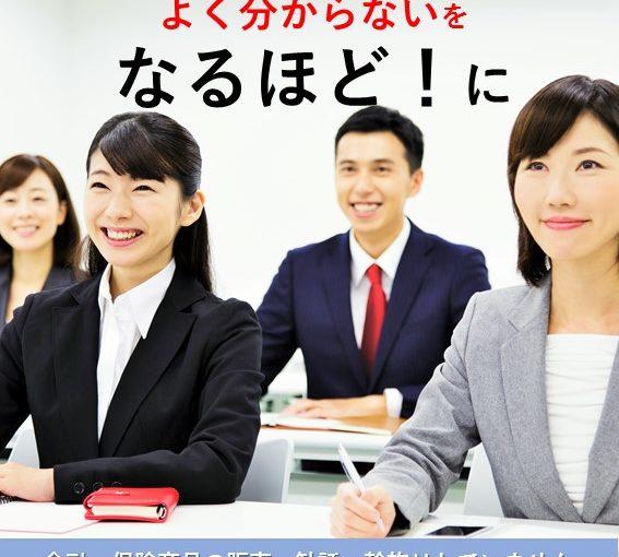 投資セミナー 広島
