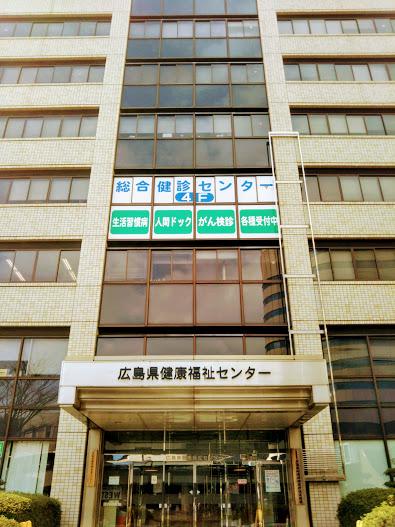 広島県健康福祉センター