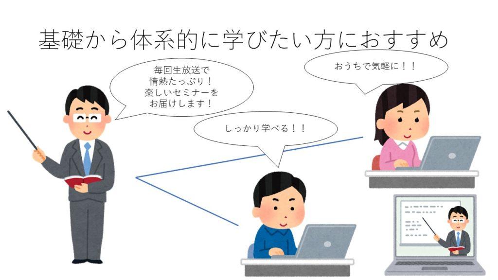 オンライン投資セミナー