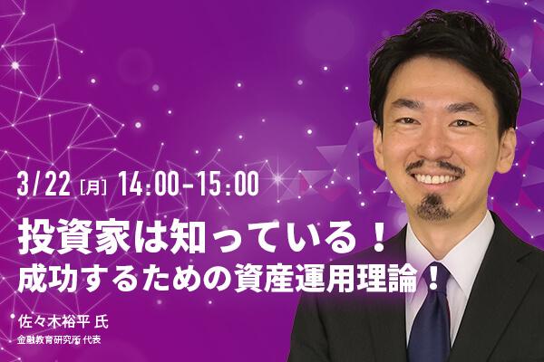 佐々木裕平 オンラインセミナー・ウェビナー