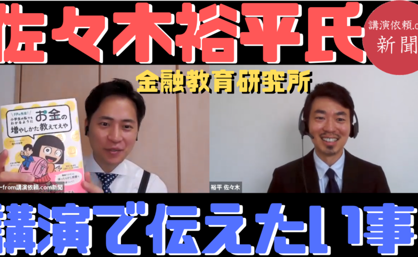 佐々木裕平のセミナー経歴お金の増やし方教えて金融教育研究所
